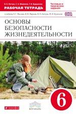 Латчук,Марков.ОБЖ. 6кл Раб.тетрадь.(Миронов) ВЕРТИКАЛЬ