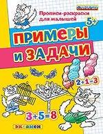 Светлана Евгеньевна Гаврина. ДОУ Прописи-раскраски. Примеры и задачи. 5+