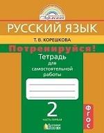 Потренируйся! Русский язык. 2 класс. Тетрадь для самостоятельной работы. Часть 1. ФГОС