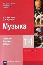 Челышева Музыка. Примерная рабочая программа по учебному предмету. 1-4 классы