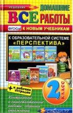 ВДР Все домашние работы 2кл Перспектива(бол) Нов