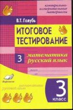 Итоговое тестиров. Математика, Русский язык 3кл