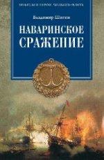 Владимир Виленович Шигин. Наваринское сражение. Битва трех адмиралов