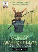 Братец кролик - рыболов.Необыкновенные сказки