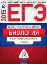ЕГЭ-2015. Биология. 10 вариантов. Типовые экзаменационные варианты