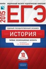 ЕГЭ-2015. История. Типовые экзаменационные варианты. 10 вариантов