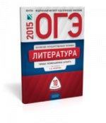 ОГЭ-2015. Литература. 10 вариантов. Типовые экзаменационные варианты