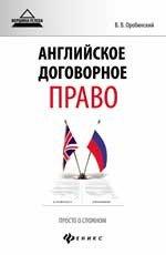 Английское договорное право: просто о сложн. Изд.2