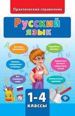 Русский язык 1-4кл