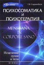 Психосоматика и психотерапия: исцелен. души и тела