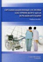 Организационные основы сестринского дела в реабилитации
