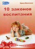 10 ЗАКОНОВ и СЕКРЕТОВ ВОСПИТАНИЯ.2в1