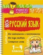 Весь русский язык 1-4кл