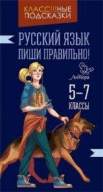 Русский язык. Пиши правильно! 5-7кл