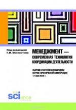 Менеджмент — современная технология координации деятельности. Монография