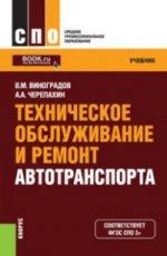 Техническое обслуживание и ремонт автотранспорта (для СПО). Учебник
