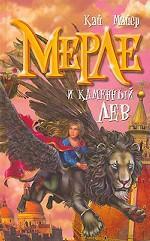 Мерле и каменный лев