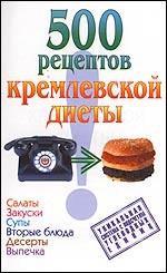 500 рецептов кремлевской диеты. Салаты, закуски, супы, вторые блюда