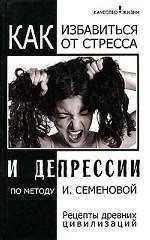 Как избавиться от стресса и депрессии по методу И. Семеновой