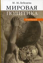 Мировая политика. Учебник. 2-е издание, исправленное и дополненное