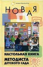 Новая настольная книга методиста детского сада