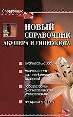 Новый справочник акушера и гинеколога