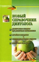 Новый справочник диетолога