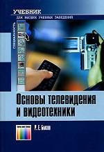 Основы телевидения и видеотехники. Учебник для вузов