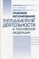 Правовое регулирование рекламной деятельности в РФ