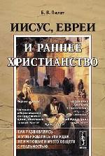 Иисус, евреи и раннее христианство