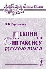 Лекции по синтаксису русского языка. Издание 2-е