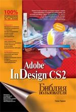 Adobe InDesign CS2. Библия пользователя. Верстка книг, газет, журналов