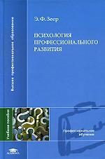 Психология профессионального развития