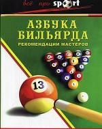 Азбука бильярда: рекомендации мастеров