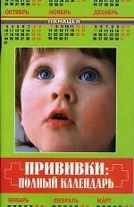 Прививки. Полный календарь. 4-е издание