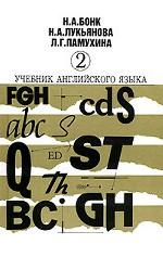 fb2 бонк учебник английского языка часть 2