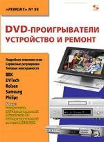 DVD-проигрыватели, устройство и ремонт