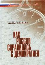Как Россия справилась с демократией: заметки о русской политической культуре, власти, обществе