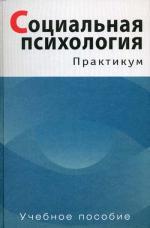 Социальная психология: Практикум