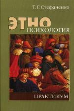 Этнопсихология: Практикум