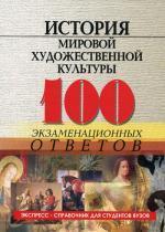 История мировой художественной культуры (100 экз.ответов). Грожан Д.В