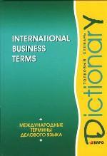Международные термины делового языка: Толковый словарь на английском языке