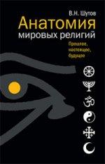 Анатомия мировых религий