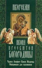 Иверская икона Пресвятой Богородицы. Чудеса, акафист, молитвы, информация для паломников