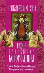"""Икона Пресвятой Богородицы """" Прибавление ума"""" . Чудеса, акафист, молитвы, информация для паломников"""
