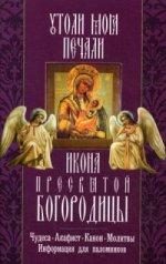 """Икона Пресвятой Богородицы """" Утоли моя печали"""" . Чудеса, акафист, молитвы, информация для паломников"""