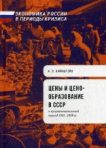 А. Л. Вайнштейн. Цены и ценообразование в СССР в восстановительный период 1921-1928 гг