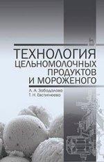 Технология цельномолочных продуктов и мороженого. Уч. пособие, 3-е изд., стер