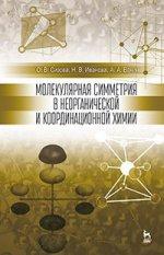 Молекулярная симметрия в неорганической и координационной химии. Уч. пособие, 2-е изд., перераб. и доп