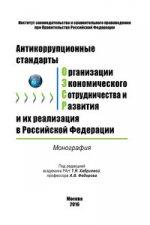 Антикоррупционные стандарты Организации экономического сотрудничества и развития и их реализация в Российской Федерации: Монография